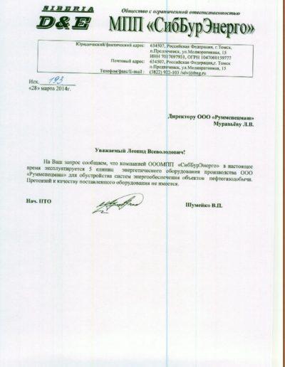 Отзыв о нашей продукции от МПП СибБурЭнерго