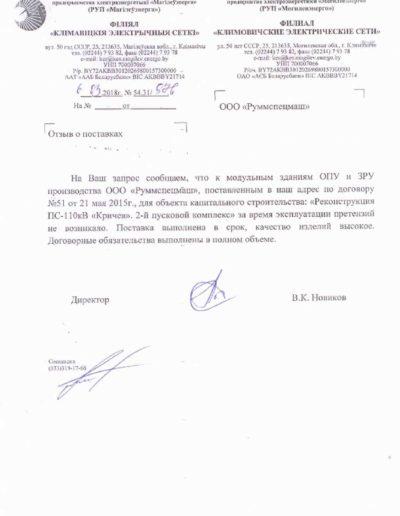 Отзыв о нашей продукции от РУП МогилевЭнерго