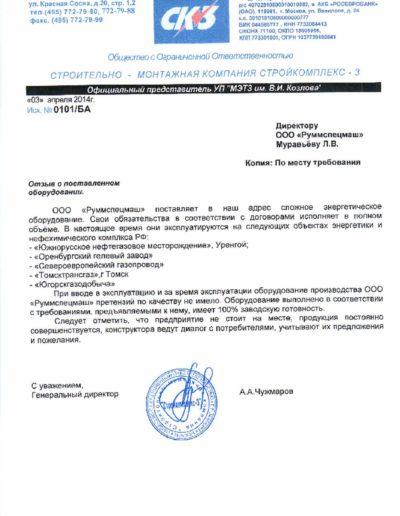 Отзыв о нашей продукции от компании Стройкомплекс-3