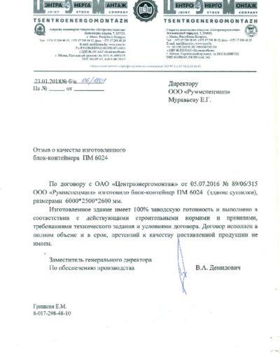 Отзыв о нашей продукции от компании ЦентрЭнергоМонтаж