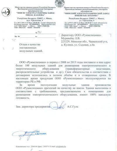 Отзыв о нашей продукции от Минского электротехнического завода имени В.И.Козлова