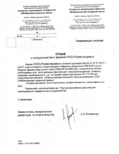 Отзыв о нашей продукции от Жабинковского сахарного завода