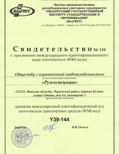 Свидетельство о присвоении WMI-кода