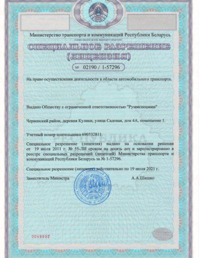 Лицензия на осущ. деятельности в области автотранспорта